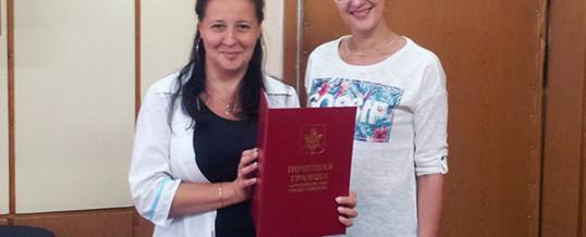 Награждение С.А. Пуговкиной Почетной грамотой Администрации города Ижевска