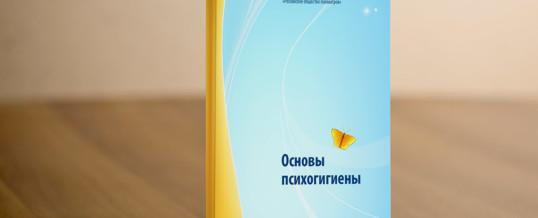Сборник работ «Основы психогигиены»