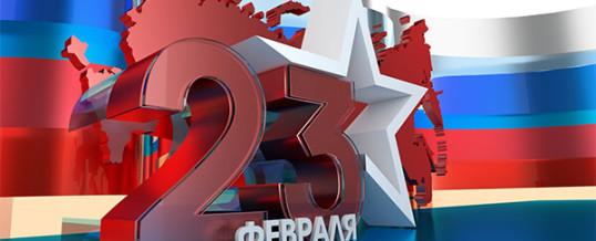 Медийно-значимые мероприятия в феврале 2020 года